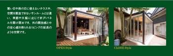 ガーデンルーム2wayスタイル.jpg
